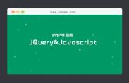 jquery实现密码强度验证