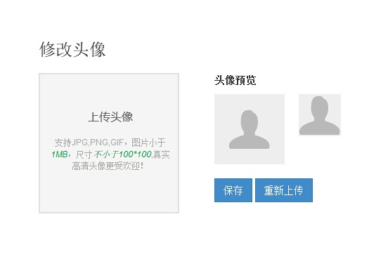 jcrop+Uploadify+php无刷新头像上传