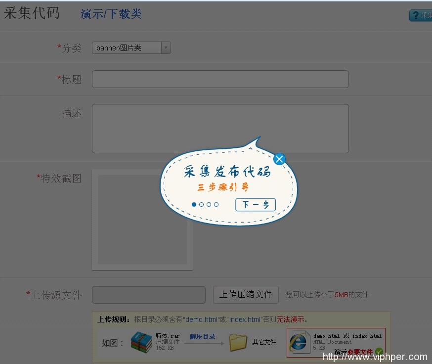 jquery页面引导提示用户操作