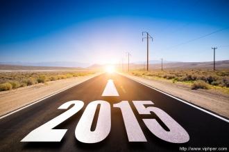 2015年计划