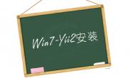 win7系统下安装yii2步奏