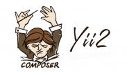 Yii2中对Composer的使用