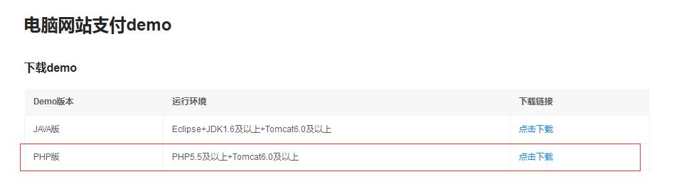 电脑网站支付SDK&Demo说明