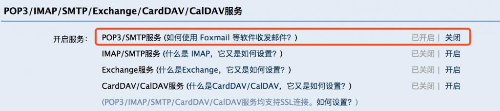 为gitlab配置QQ个人邮箱